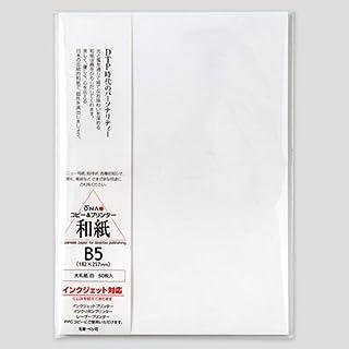 プリンター和紙 大直 大礼紙白B5サイズ50枚入インクジェット・レーザー対応