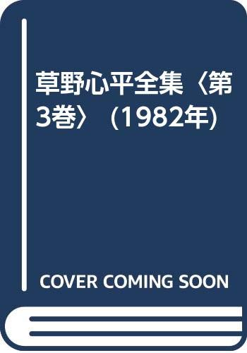 草野心平全集〈第3巻〉 (1982年)