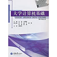 University Computer Foundation ( Literature and History )(Chinese Edition)