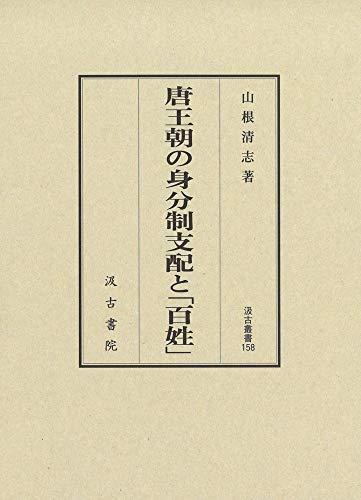 唐王朝の身分制支配と「百姓」 (汲古叢書 158)