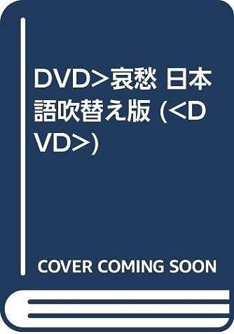 DVD>哀愁 日本語吹替え版 (<DVD>)