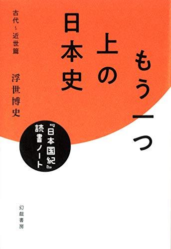 もう一つ上の日本史 『日本国紀』読書ノート: 古代~近世篇