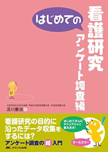はじめての看護研究 アンケート調査編 (はじめてのシリーズ)