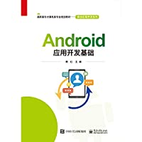 Android应用开发基础