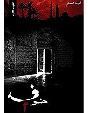 كتاب خوف 2 للمؤلف اسامة المسلم