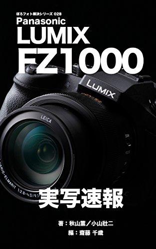 Uncool photos solution series 028 Panasonic LUMIX FZ1000 Impression (Japanese Edition)