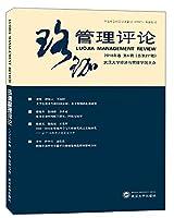 珞珈管理评论(2018年卷第4辑总第27辑)