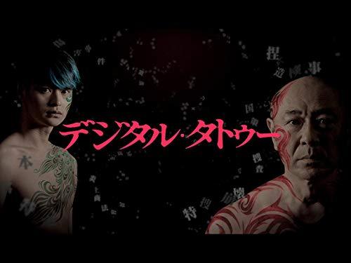 デジタル・タトゥー(NHKオンデマンド)