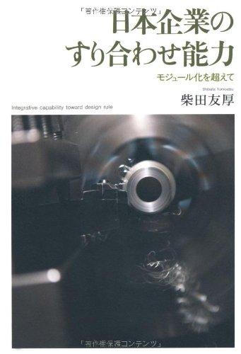日本企業のすり合わせ能力―モジュール化を超えて