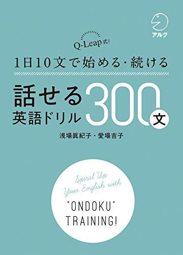 [音声DL付]話せる英語ドリル300文~Q-Leap式! 1日10文で始める・続ける