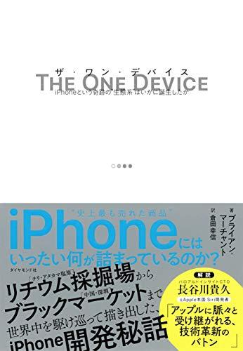 """THE ONE DEVICE ザ・ワン・デバイス iPhoneという奇跡の""""生態系""""はいかに誕生したか"""
