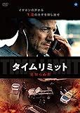 タイムリミット 見知らぬ影 [DVD]