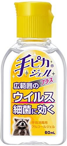 【指定医薬部外品】手ピカジェルプラス 60ml(携帯用)×3個