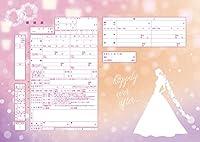 婚姻届製作所 役所に提出できる デザイン 婚姻届 FairyTale ラプンツェル
