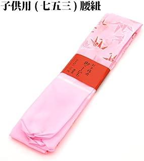 【メール便対応】子供用腰紐 七五三 折り鶴柄 1本 4270-00002