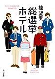 総選挙ホテル (角川文庫)