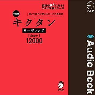 『改訂版 キクタン リーディング【Super】12000』のカバーアート