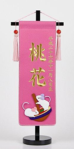 招福お名前タペストリー干支 ピンク 金刺繍 小サイズ 干支が選べます