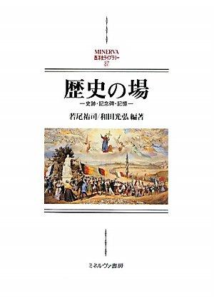 歴史の場―史跡・記念碑・記憶 (MIRERVA西洋史ライブラリー)の詳細を見る