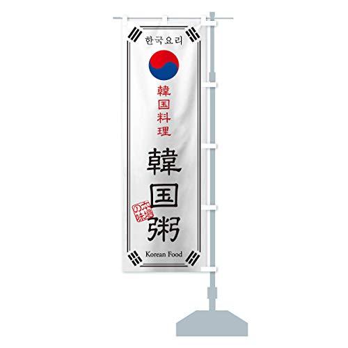 韓国料理/韓国粥 のぼり旗 チチ選べます(レギュラー60x180cm 右チチ)