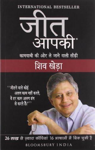 Jeet Aapki Hindi of You Can Win Hindi Edition product image