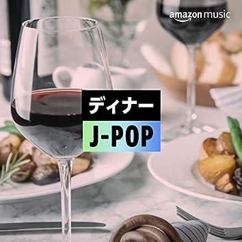 ディナー J-POP