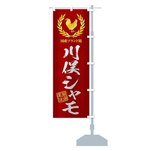 ブランド鶏/川俣シャモ のぼり旗 サイズ選べます(ハーフ30x90cm 右チチ)