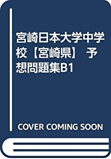宮崎日本大学中学校【宮崎県】 予想問題集B1