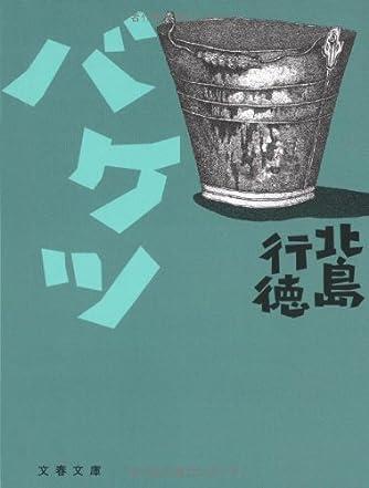 バケツ (文春文庫)