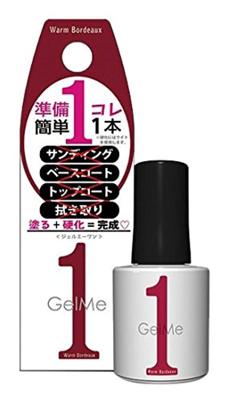 抽出メイド浅いジェルミーワン(Gel Me 1) 43 ウァームボルドー