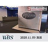 WBS 11月9日放送