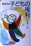新時代の子どもの権利―子どもの権利条約と日本の教育