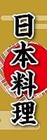 【受注生産】既製デザイン のぼり 旗 日本料理 1washoku81-a