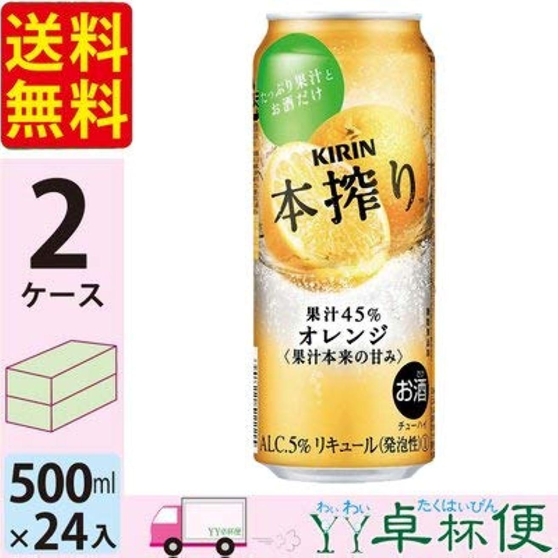 大気冷酷な納得させるキリンビール チューハイ 本搾りチューハイ オレンジ 500ml缶×2ケース(48本)