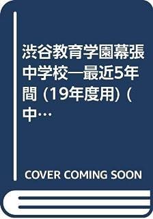 渋谷教育学園幕張中学校―最近5年間 (19年度用) (中学校別入試問題集シリーズ (P9))