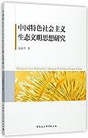 中国特色社会主义生态文明思想研究