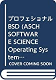 プロフェショナルBSD (ASCH SOFTWARE SCIENCE Operating System)