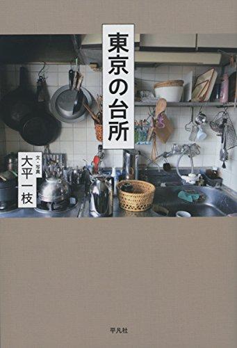 朝日新聞のウェブマガジン「&w」の創刊と同時に連載がスタートした、文筆家の大平一枝さんの人気エッセイを書籍化。大平さんが東京に暮らす50人を取材し、台所にまつわるエピソードをまとめたビジュアルブックです。現在は同メディアで「東京の台所2」が連載されていますよ。  本書には訪問した家の住人の方は登場しませんが、台所の写真から感じ取れる生活感をはじめ、大平さんの文章、そして住人のプロフィールから、その方の人生模様が浮かび上がり、とても魅力的に思えてきます。  あなたもちょっと俯瞰して自分の台所を見てみると、本書のように「自分の生き方」が反映されていることに気づくかもしれません。モデルルームのようなキッチンも素敵ですが、肩ひじ張らない等身大の台所に、安らぐような感覚を覚えますよ。