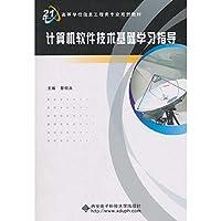 计算机软件技术基础学习指导