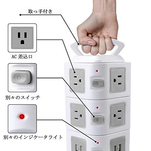 Dulcii電源タップ3層縦コンセント4つのUSBポート+10個AC電源口タワー電源タップ毎層スイッチ付3m電源ケーブル過負荷保護安全保障家庭やオフィス用省エネ
