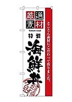 (お得な3枚セット)N_のぼり 2438 厳選素材海鮮丼 3枚セット