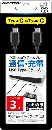 PS5コントローラ用USBケーブル『USB Type-C to Cケーブル5(3m)』 - PS5