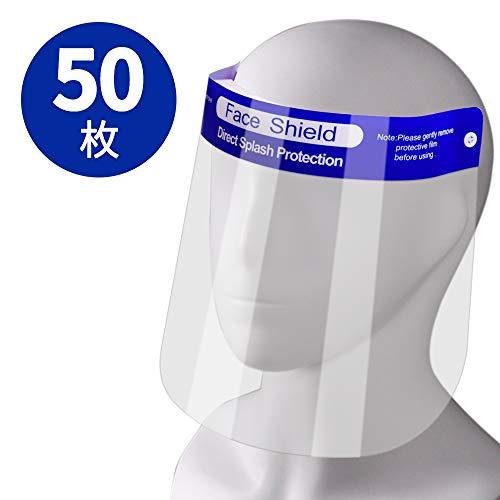 50フェイスシールド 透明 フェイスガード 簡易防護面 調整可能 フェイスシールド フェイスガード
