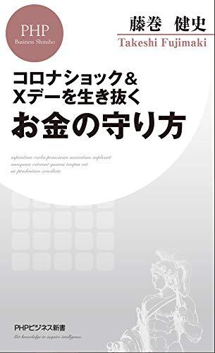 コロナショック&Xデーを生き抜くお金の守り方 (PHPビジネス新書)