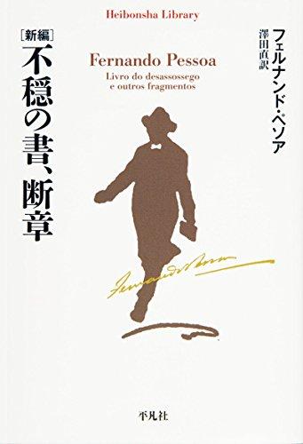 新編 不穏の書、断章 (平凡社ライブラリー780)