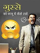 Gusse Ko Kabu Mein (Hindi Edition)