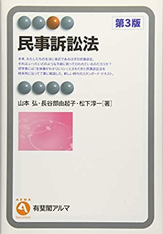 民事訴訟法 第3版 (有斐閣アルマ > Specialized)