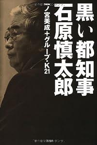 黒い都知事 石原慎太郎