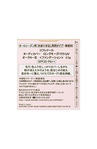 カネボウ化粧品『コフレドールヌーディカバーロングキープパクトUV』