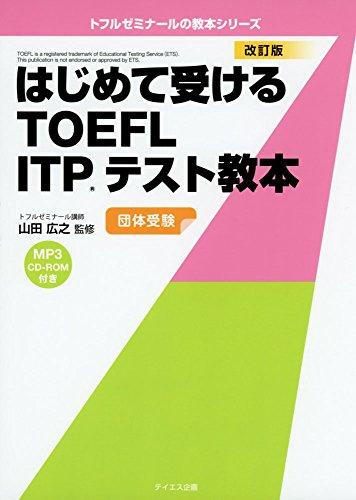 テイエス企画『はじめて受けるTOEFL ITPテスト教本 改訂版(トフルゼミナールの教本シリーズ)』